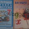 продам книжечки с контрольными работами по математике 7-ой класс.