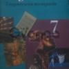 продам тетрадь по музыке и учебник по русскому языку.