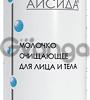 Айсида. Молочко очищающее для лица и тела ,170мл