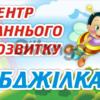 Подготовка к школе ст.м.Академгородок
