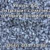 Продам Уголь антрацит АС (Антрацит семечка) 10х16мм от производителя