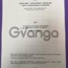Протоколы испытаний, гигиенические заключения СЭС Украины (для таможни и торговли)