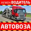Крупной компании требуется на постоянную работу водитель автовоза по Европе и России