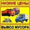 Грузоперевозки город меж.город (вывоз мусора,хлама)грузчики