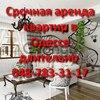 Сниму квартиру, дом от хозяина в Одессе