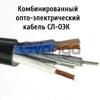 """Опто-электрический кабель СЛ-ОЭК-ОКМБ-03НУ-4Е2нг-LS+2х1,0 от ООО """"НПП Старлинк"""""""