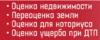 Оценка стоимости квартиры в Смоленске