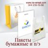 Пакеты бумажные и п/э, пакет корпоративный, пакеты с логотипом