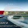 Трансферы из международных аэропортов Грузии в Ереван