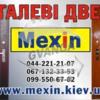 Входные двери Мексин купить по хорошей цене
