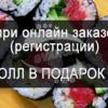 Суши Смак онлайн суши-бар