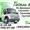 Перевозка мебели Бровары,грузоперевозки Грузовое такси Бровары