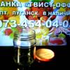 Банка «Твист-Офф»