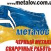 """Чёрный металл. Изготовление металлоконструкций. Купить металлопрокат от компании """"Металов"""""""