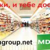 Доставка продуктов питания и сопутствующих товаров на дом и в офис в Харькове и по Украине