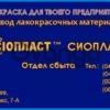 Грунтовка ЭП-0199(1) прайс грунт ЭП0199:эп0199эп-0199грунтовка ЭП-0199*   8.Эмаль ПФ-266 для покрыти
