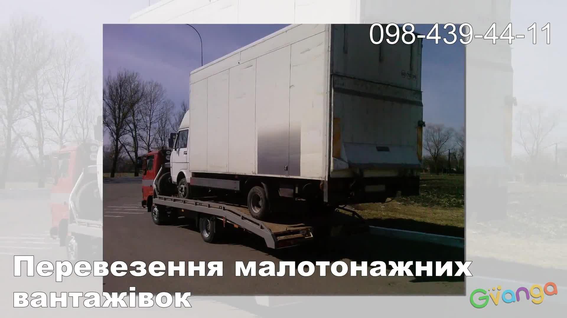 Эвакуатор (автоэвакуатор) Хмельницкий