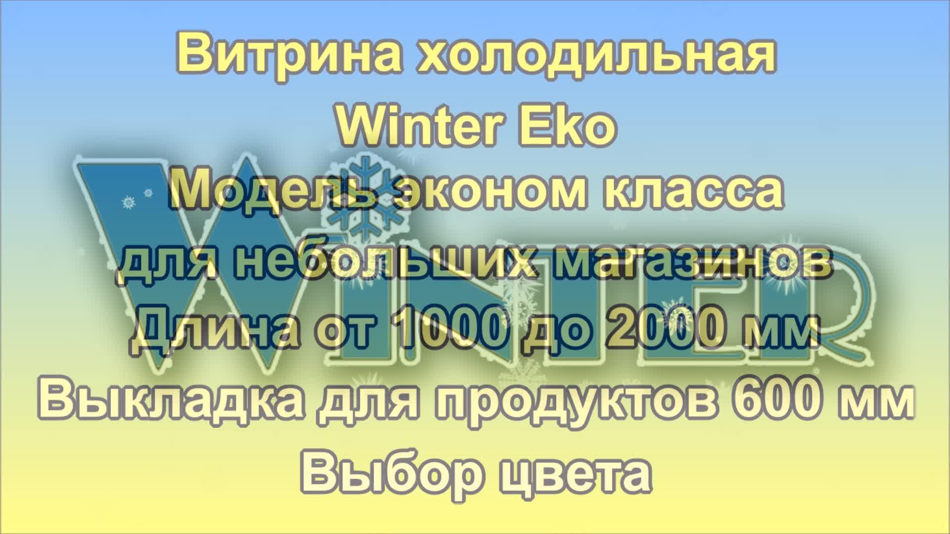 Витрина холодильная Winter Prestige.