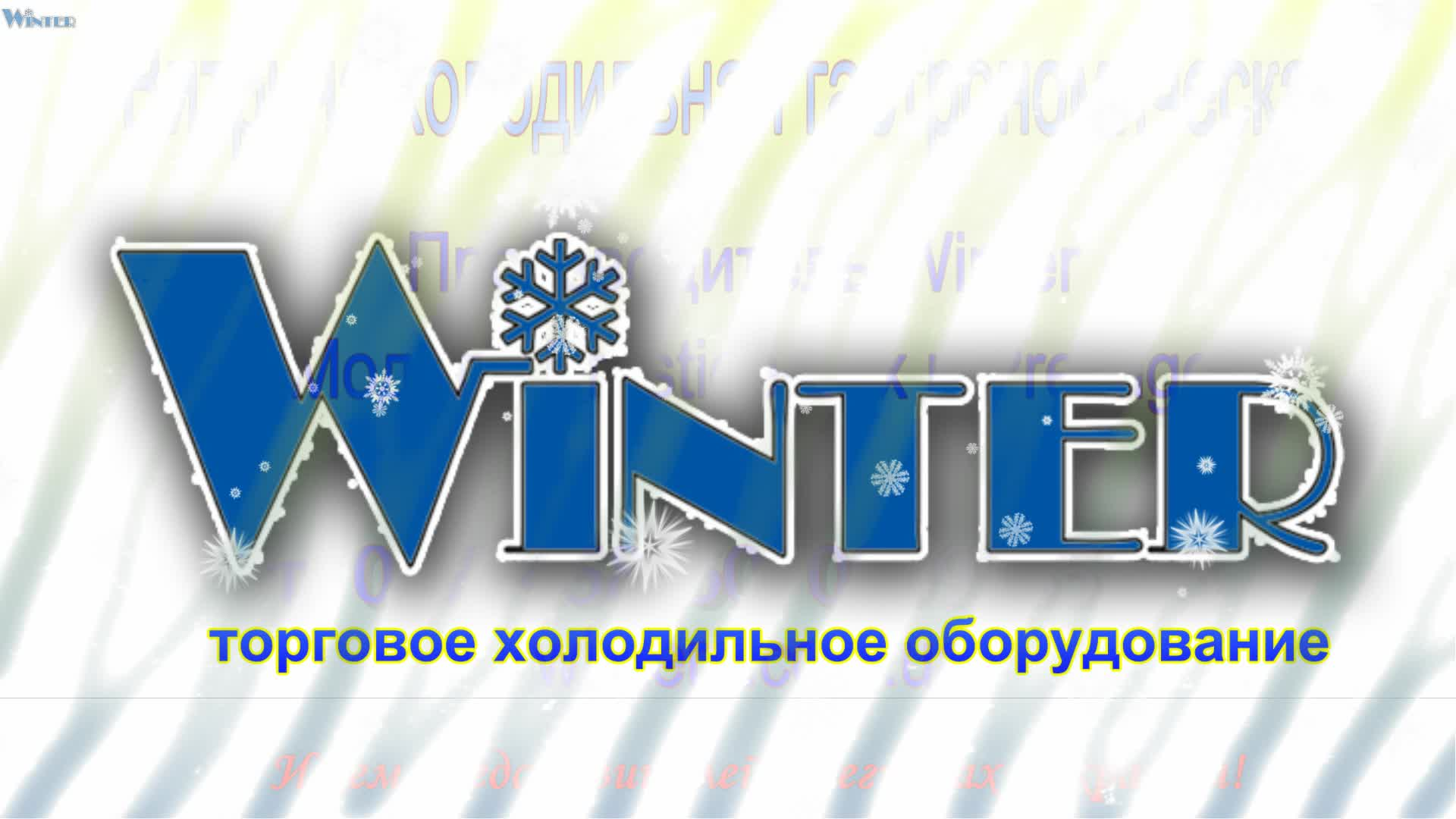 Витрина-прилавок холодильный Winter Eko.