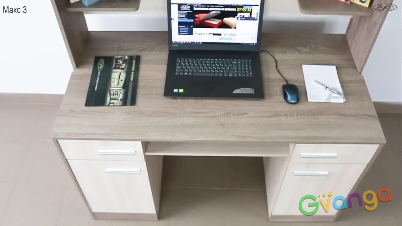 Компьютерный стол Макс для школьника