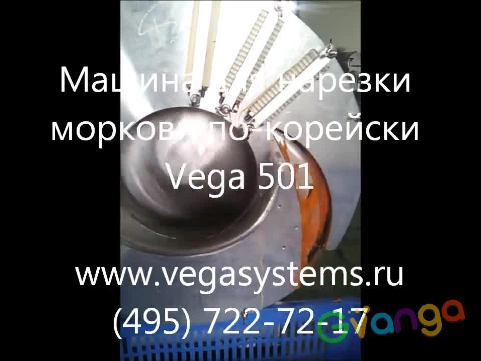 Машина для нарезки моркови по-корейски Vega 501