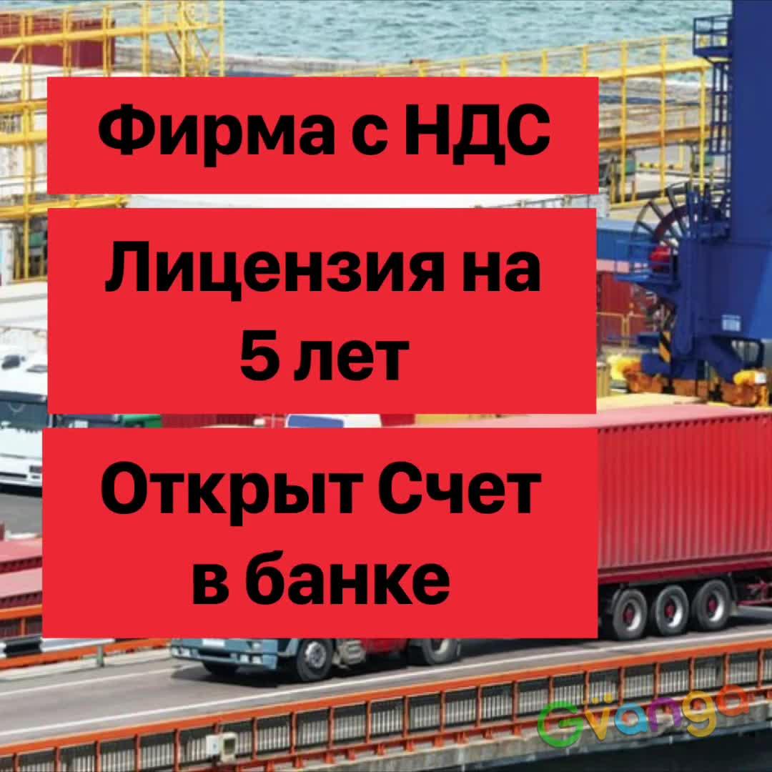 Транспортная фирма грузоперевозки Польша